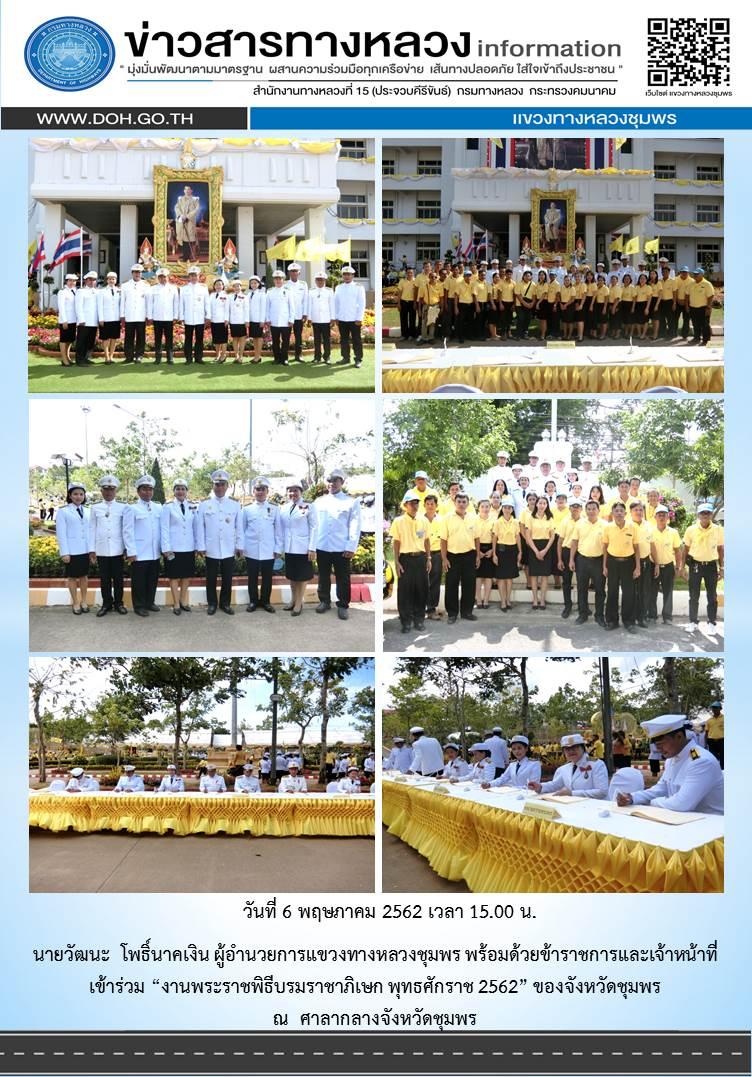 """วันที่ 6 พฤษภาคม 2562 เวลา 15.00 น.  นายวัฒนะ  โพธิ์นาคเงิน ผู้อำนวยการแขวงทางหลวงชุมพร พร้อมด้วยข้าราชการและเจ้าหน้าที่   เข้าร่วม """"งานพระราชพิธีบรมราชาภิเษก พุทธศักราช 2562"""" ของจังหวัดชุมพร  ณ  ศาลากลางจังหวัดชุมพร"""